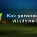Как установить Windows XP на компьютер или ноутбук