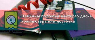 Причины поломки жесткого диска компьютера или ноутбука