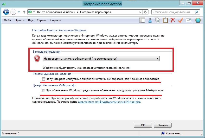 как отключить автоматическое обновление в windows 8