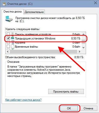очистить системный диск windows10