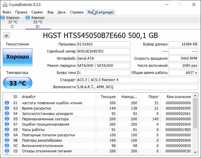 Как узнать температуру жесткого диска (HDD) или SSD