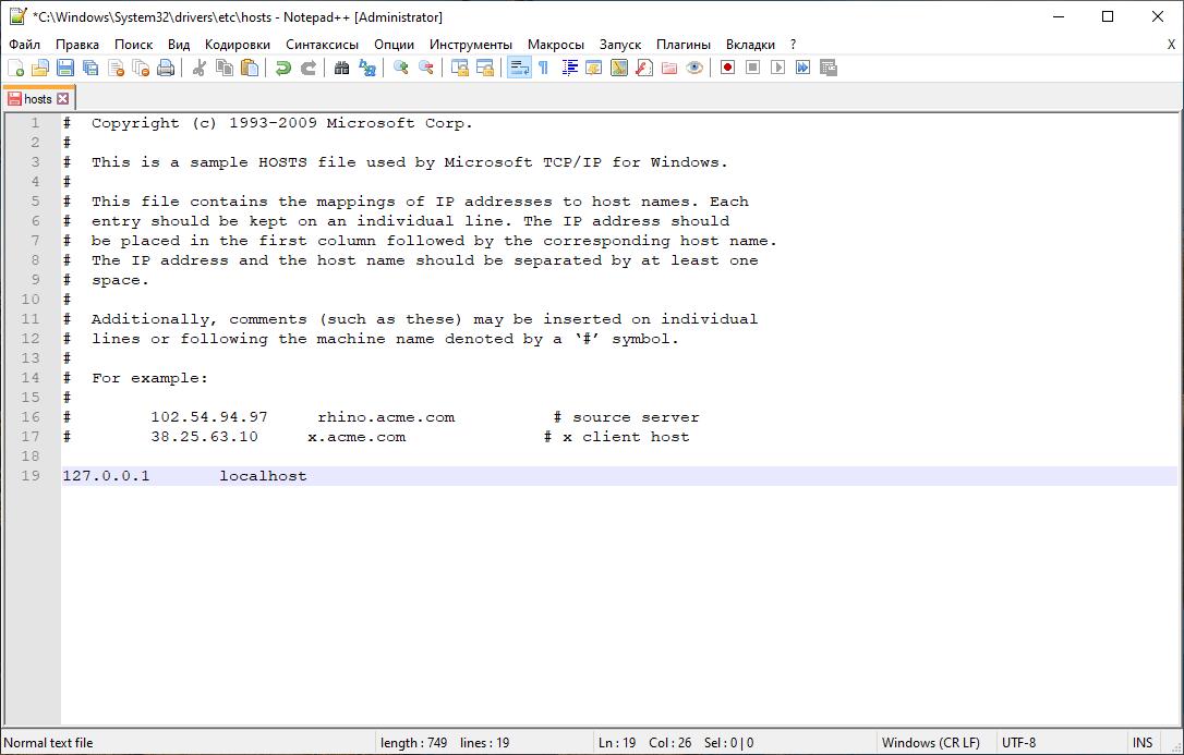 Что такое файл hosts - как его изменять