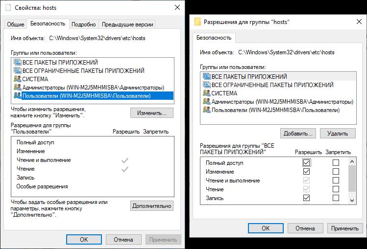 Почему файл hosts не сохраняет изменения