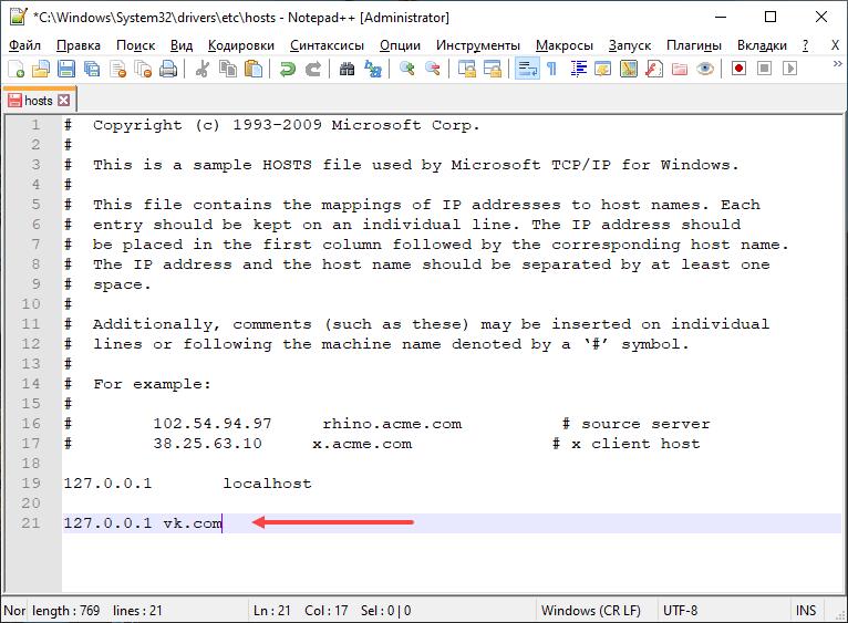 Как изменить файл Хостс на Windows | Что внести в строки