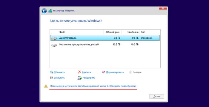 Невозможно установить Windows в разделе 1 диска 0 GPT и MBR