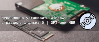 Невозможно установить Windows на диск 0 раздел 1 на ноутбуке