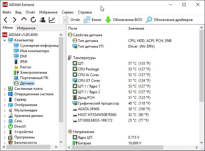 Как узнать температуру видеокарты и процессора - программа