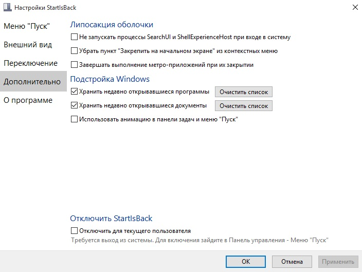 Меню Пуск от Windows 7 для Windows 10