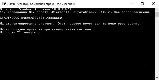 ошибка системных файлов_2
