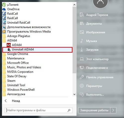 Как правильно удалять программы в Windows 7?