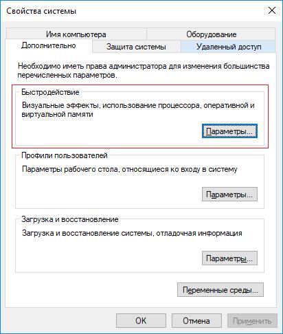 Как увеличить файл подкачки?