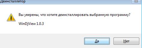 Как удалять программы_2