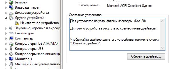 Поиск драйверов по id_2