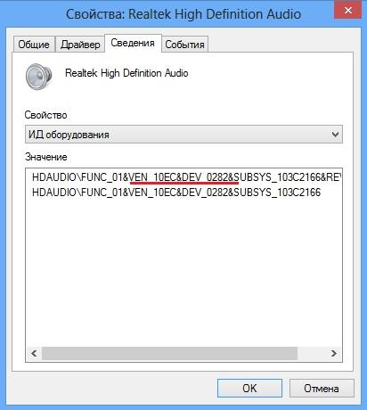 Поиск драйверов по id_6