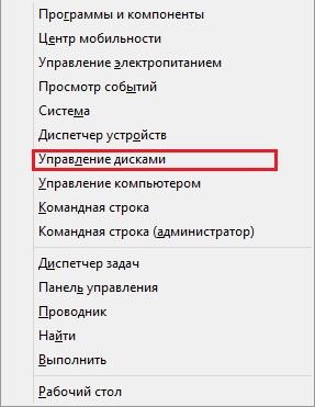как изменить букву диска_2