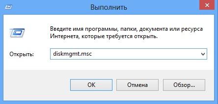 как изменить букву диска_3
