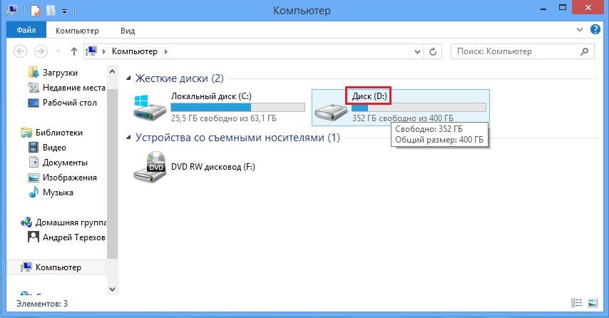 как изменить букву диска_7