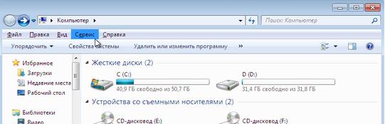 как показать системные файлы и папки