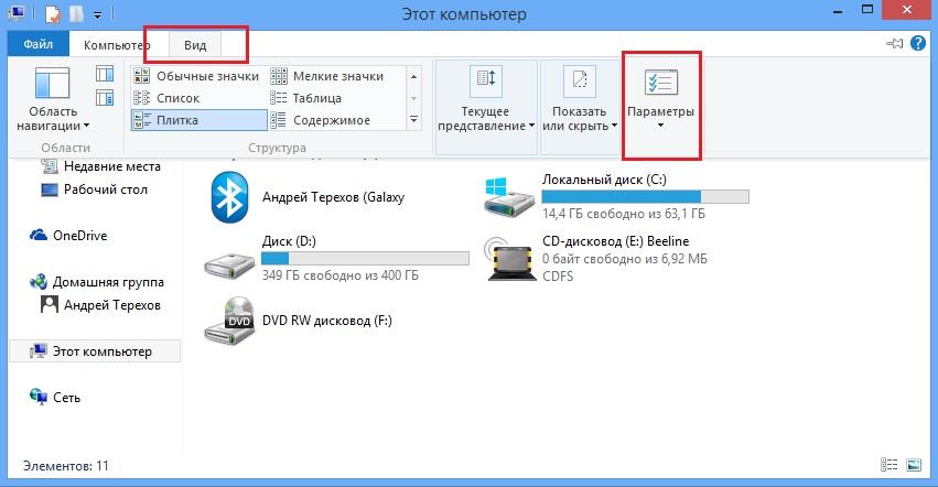 как показать системные файлы и папки_2