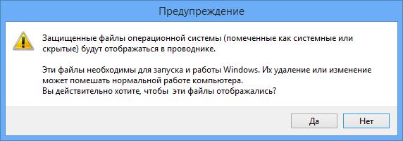 как показать скрытые файлы и папки_2