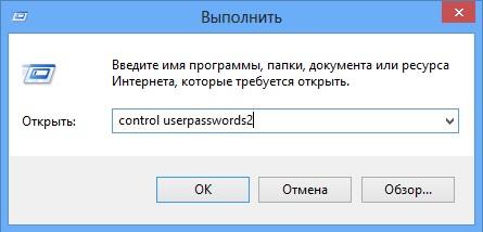 kak-v-windows-8-ubrat-parol_2