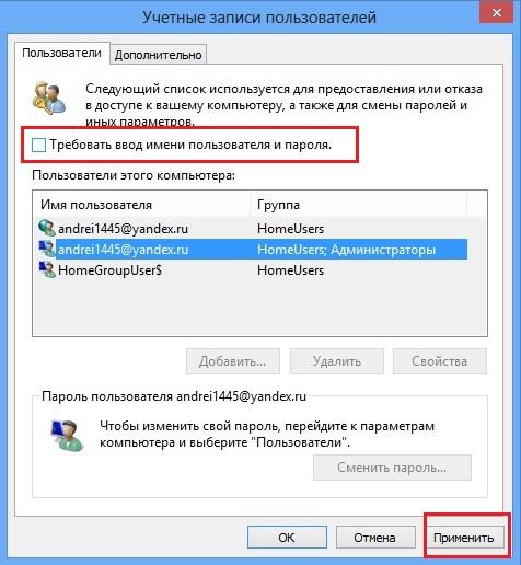 kak-v-windows-8-ubrat-parol_3
