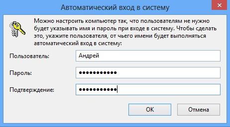 kak-v-windows-8-ubrat-parol_4