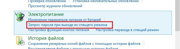 kak-v-windows-8-ubrat-parol_6