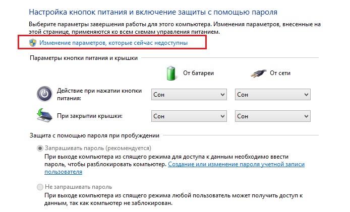 kak-v-windows-8-ubrat-parol_7