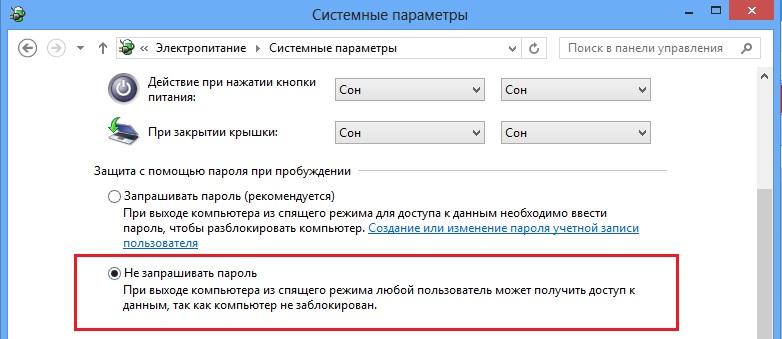 kak-v-windows-8-ubrat-parol_9