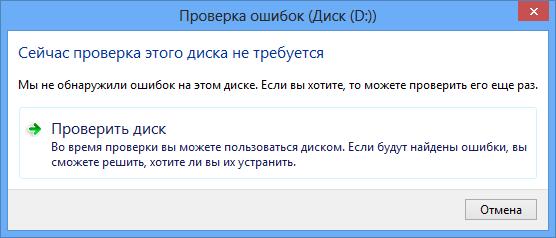 невозможно удалить файл или папку_2