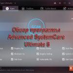 Обзор программы Advanced SystemCare Ultimate 8