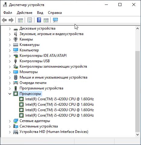 Как узнать сколько ядер компьютере и ноутбука