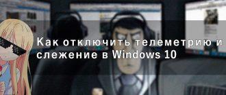 Как отключить телеметрию и слежение в Windows 10