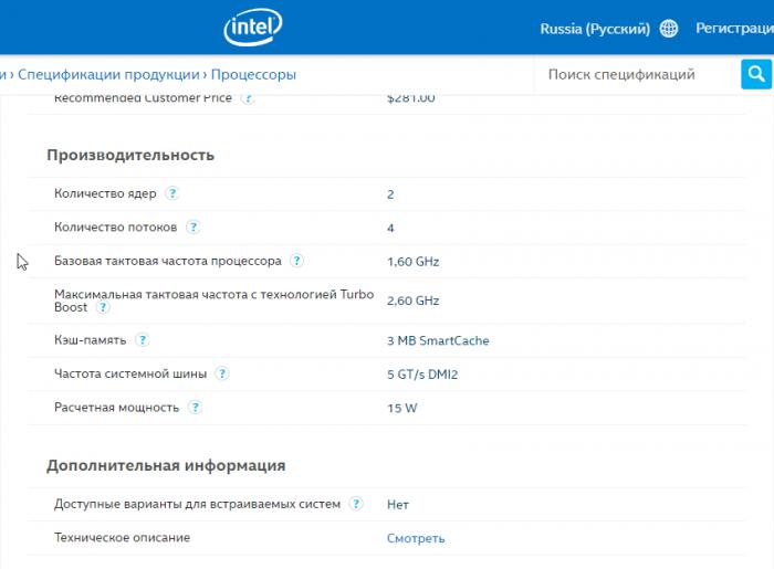 Узнать количество ядер процессора на сайте производителя