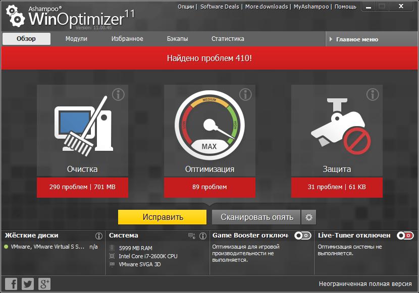 чистка и оптимизация с помощью Ashampoo WinOptimizer