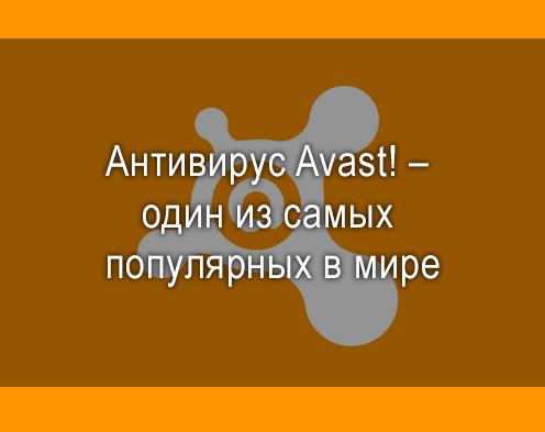 antivirus-avast-odin-iz-samyx-populyarnyx-v-mire