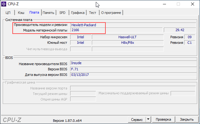 Название системной платы с помощью CPU-Z