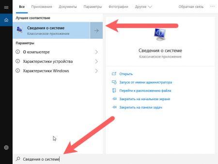 Как узнать битность операционной системы Windows