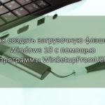 Как создать загрузочную флэшку Windows 10 с помощью программы WinSetupFromUSB