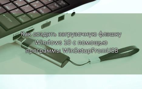 kak-sozdat-zagruzochnuyu-fleshku-windows-10