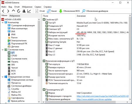 Как узнать разрядность процессора с помощью AIDA64