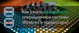Как узнать разрядность операционной системы Windows и процессора