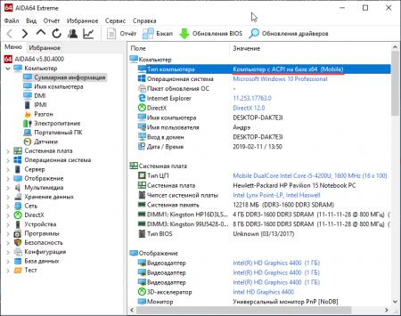 Как узнать разрядность Windows с помощью AIDA64