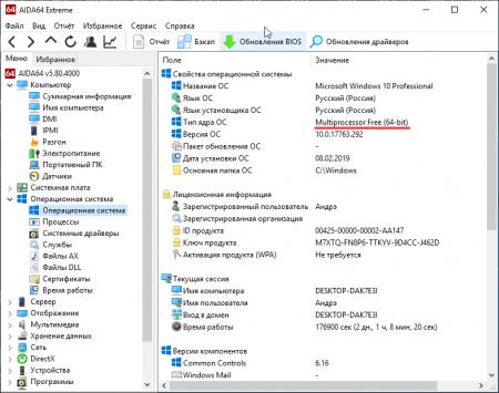Как узнать битность Windows с помощью AIDA64