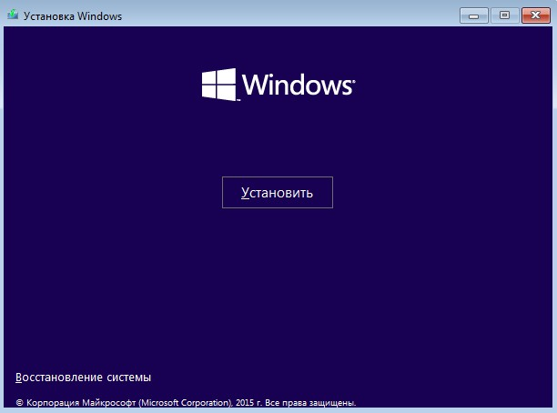 windows 10 устаноавить