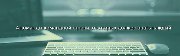 4-komandy-komandnoi-stroki-o-kotorykh-dolzhen-znat-kazhdy