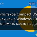 Что такое Compact OS или как в Windows 10 сэкономить место на диске