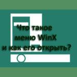 Что такое меню WinX и как его открыть