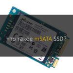 Что такое mSATA SSD и как это может ускорить ноутбук?